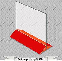 Подставка формата А-4 горизонтальная (297*210) Код-05889