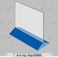 Подставка формата А-4 горизонтальная (297*210) Код-05890