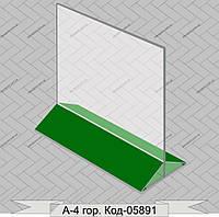 Подставка формата А-4 горизонтальная (297*210) Код-05891