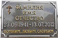 Ритуальная табличка (Объемная литая) Код-05922