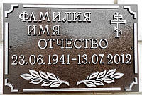 Ритуальна табличка (Об'ємна лита) Код-05923