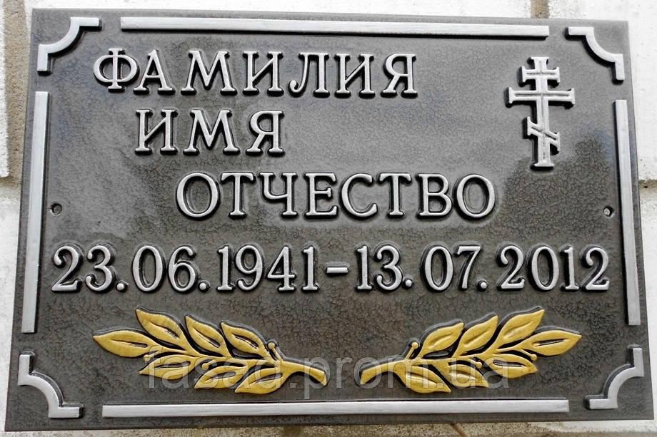 Ритуальна табличка (Об'ємна лита) Код-05920