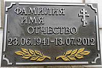 Ритуальная табличка (Объемная литая) Код-05920