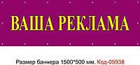 Банерна розтяжка 1500*500 мм. Код-05938