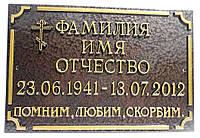 Ритуальна табличка (Об'ємна лита) Код-05925