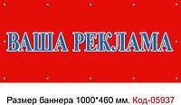 Баннерная растяжка 1000*460 мм. Код-05937