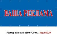 Банерна розтяжка 1500*700 мм. Код-05939