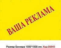 Банерна розтяжка 1500*1000 мм. Код-05940