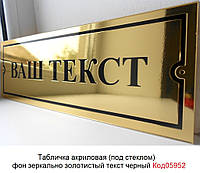 Акриловая табличка (под стеклом) Код-05952