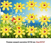 Ь Наклейки Код-05727