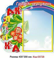 Стенд пластиковий Код-05728