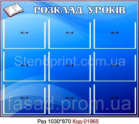 Стенд інформаційний пластиковий Код-01965