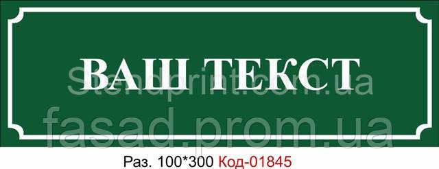 Табличка на кабінет з вашим текстом Код-01845
