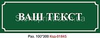Табличка на двери Код-01845