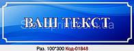 Табличка на двери Код-01848