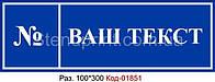 Табличка на двери Код-01851