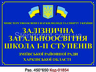 Вывеска на школу (пвх печать) Код-01854