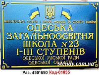 Вывеска на школу (литая с объемными рельефными буквами) Код-01855