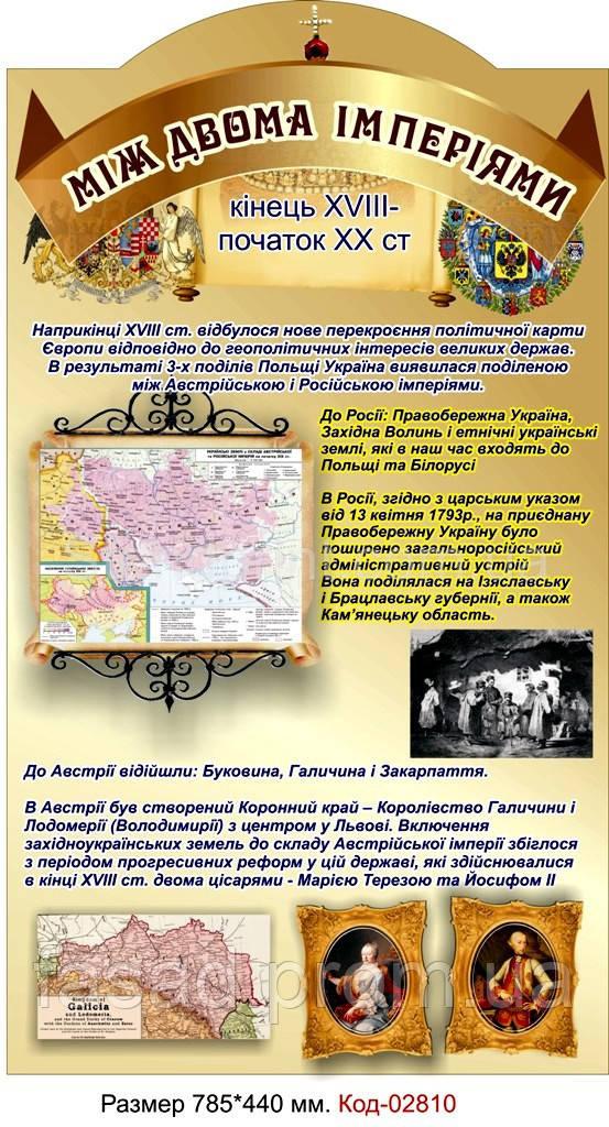 Пластиковий стенд по історії України Код-02810