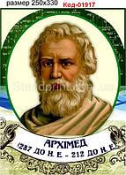 Фотопортрет Архимеда Код-01917