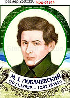 Фотопортрет лобачевского Код-01914