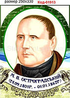 Фотопортрет Остроградского Код-01913