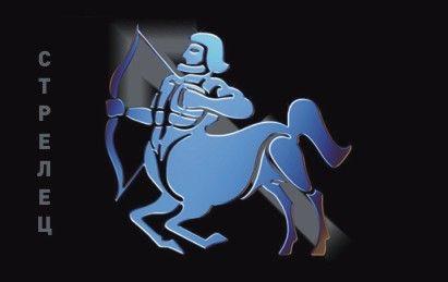 """Защитный символ  """"Стрелец"""" (магнит)"""