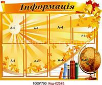 Стенд информационный Код-02578