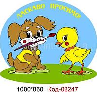 Стенд для детского сада Код-02247