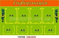 Стенд для детского сада Код-02254