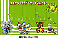 Стенд для детского сада Код-02255