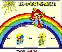 Стенд для детского сада Код-02251
