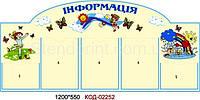 Стенд для детского сада Код-02252