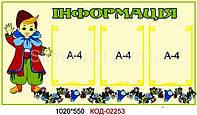 Стенд для детского сада Код-02253
