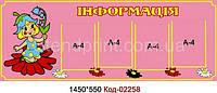 Стенд для детского сада Код-02258