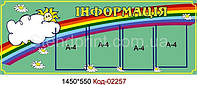 Стенд для детского сада Код-02257