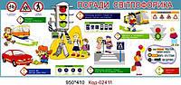 Уголок пдд в детском саду Код-02411
