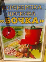 Корнерезка дисковая  БОЧКА (пр. Винница)