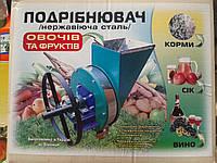 Корморезка ручная дисковая для овощей и фруктов