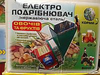 Корморезка электрическая (овощи, фрукты) г.Виница