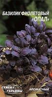 Базилик фиолетовый Опал