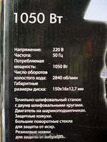 Точило Уралсталь УТ-1050