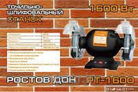 Точило РостовДон РТ-1600