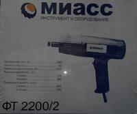 Фен промышленный Миасс ФТ 2200/2