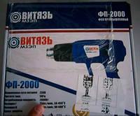Фен промышленный Витязь ФП-2000
