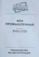 Фен промышленный Spektr SHG-2100 Кейс