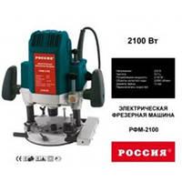 Фрезер Россия РФМ -2100
