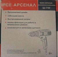 Шуруповерт сетевой Арсенал Ш-750