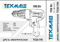 Шуруповерт сетевой Техмаш ТСШ-700