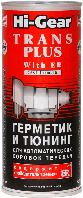 Герметик и тюнинг для АКПП с ER HI-GEAR